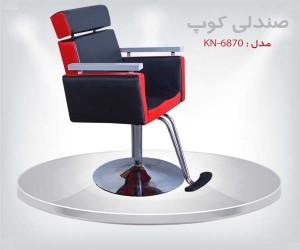 آریا صنعت نواز kn-6870
