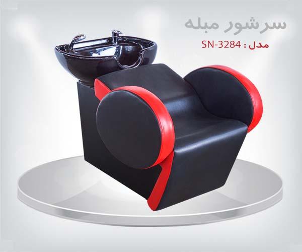 آریا صنعت نواز sn-3284
