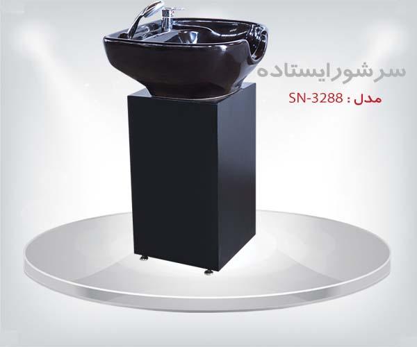 آریا صنعت نواز  sn-3288