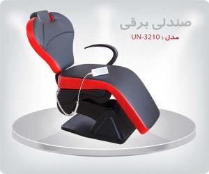 آریا صنعت نواز un-3210