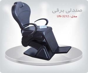 آریا صنعت نواز un-3212