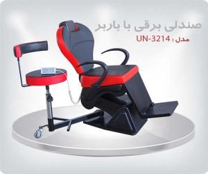 آریا صنعت نواز  un-3214