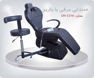 آریا صنعت نواز  un-3216
