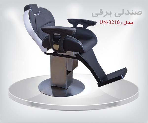 آریا صنعت نواز  un-3218