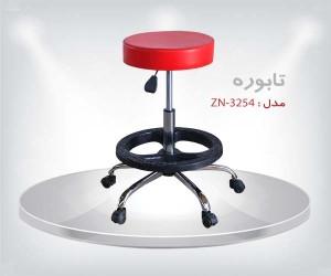 آریا صنعت نواز  zn-3254